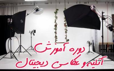 دوره آموزش آتلیه و عکاسی دیجیتال
